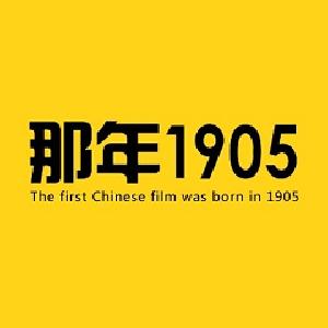 那年1905
